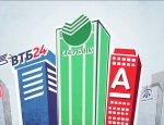 Российские банки сокращают активы: куда качнется вектор экономики?