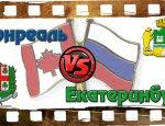 Цены на продукты. Монреаль vs Екатеринбург // Канада vs Россия