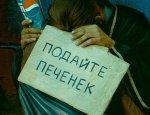 Цена «Майдана»: осенью украинцев ждет чудовищная катастрофа…