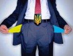 Экономика обреченных: дефицит бюджета Украины стремительно увеличивается