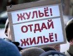 Квартирный беспредел в России набирает обороты