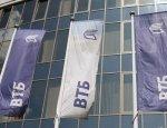 В набсовете банка ВТБ сообщили о готовности покинуть Украину
