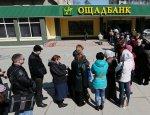 """""""Ощадбанк"""" подал против России иск на 1 миллиард долларов"""