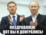 Киев бьёт тревогу: Россия закрывает транзит газа через Украину