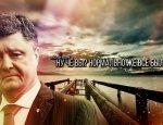 Экономика Украины: «Норд» и «Нефтегаз»