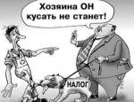 Налог на бедность и на прочее «наличие отсутствия»