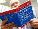 Агрессивная шкала налогообложения ждёт россиян
