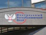 В ДНР будет лучше,чем в Украине:ЦРБ запускает систему собственных платежей