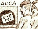 Почти 2 миллиарда гривен: долг по зарплате на Украине