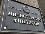 Минск задумался о дополнительном рефинансировании долга