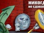 Долларомор: ответит ли достойно рубль своему обидчику?