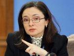 Набиуллина поразила Запад: экономику России не сломить