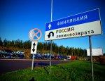 Назло России лишиться туристов: Финляндия хочет прикрыть границу