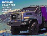 Уникальный российский внедорожник Ural Next покоряет западные рынки