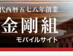 В Японии обанкротилась компания, которой было 1500 лет