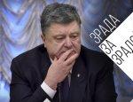 Газовое предательство Украины