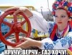 Дело — труба: газотранспортная система Украины будет уничтожена