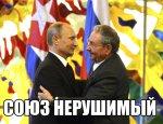 Запад опять в пролете: Россия выхватывает Кубу из рук США