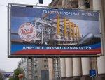Закон о национализации Донецкой Республики. Закулисье