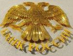 ЦБ проводит чистку в банковском секторе России