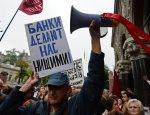 Вкладчики с криками «Беспредел!» требуют от Порошенко вернуть деньги