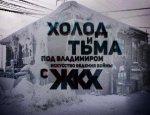 На тропе войны с ЖКХ. Россияне борятся за свет и тепло