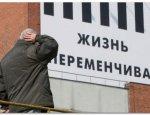 Первые пять позиций, тревожащих россиян – экономические проблемы