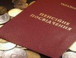 Тысячи украинцев с 1 июля останутся без пенсий