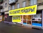 Украинский бизнес под угрозой рейдерских захватов