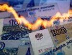 СМИ сообщили о рекордных инвестициях в российскую экономику