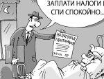 Украинцы отдают государству половину заработанных денег
