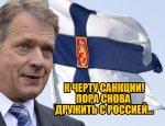 Пробуждение ЕС: Финляндия устала от санкций и готова вернуться на российский рынок