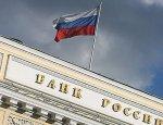 ЦБ РФ не прогнозирует высокую волатильность курса рубля в третьем квартале