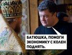 Выйти из кризиса с Божьей помощью: на Украине начали продавать святой воздух