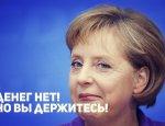Экономическое будущее Евросоюза печально? Его просто нет!