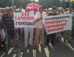 МВФ диктует Украине условия «новой жизни»: высокие тарифы и низкие зарплаты