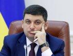 Гройсман: Украина – сырьевой придаток в состоянии стагнации