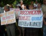 Голодовка шахтёров российского Донбасса продолжается