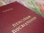 Украинцев лишают пенсий