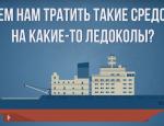 Зачем Россия тратит баснословные деньги на ледоколы