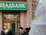 Миллиард за Крым: стали известны подробности иска Ощадбанка к РФ