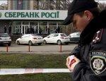 К каким последствиям приведет попытка изгнать российский капитал с Украины?