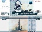 Что нового появится на российских купюрах 200 и 2000 рублей?