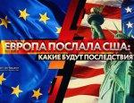 Европа послала США: какие будут последствия?