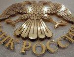 Банк России создает приложение для жалоб
