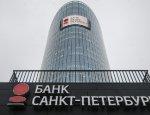 Из Россию с любовью. Банк «Санкт-Петербург» сливает деньги клиентов в США