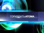 Горизонты атома - 27.08.2015