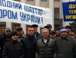 Бастующих украинских шахтеров усмиряют автоматами