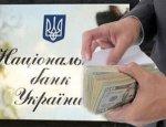 «Азартные игры» НБУ против украинцев: кто кого?
