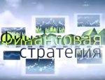 Финансовая стратегия - 27.05.2016